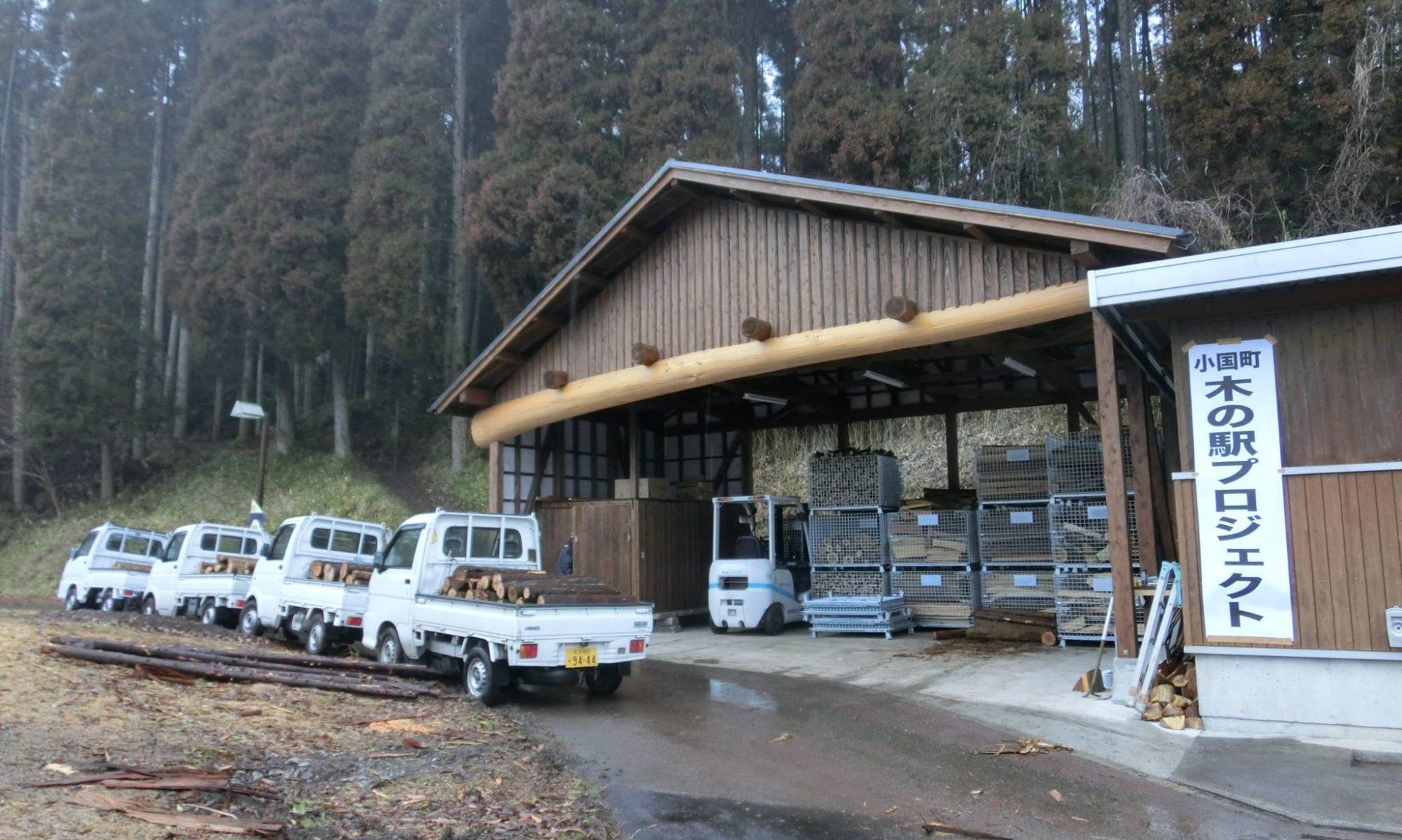 木の駅プロジェクト