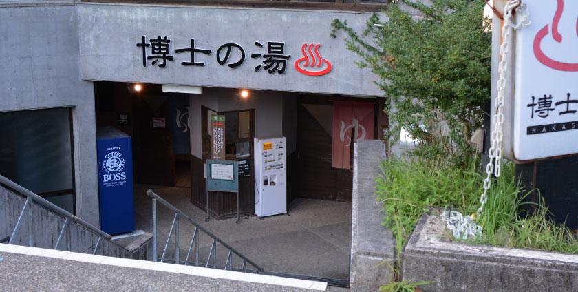 木魂館 博士の湯 温泉