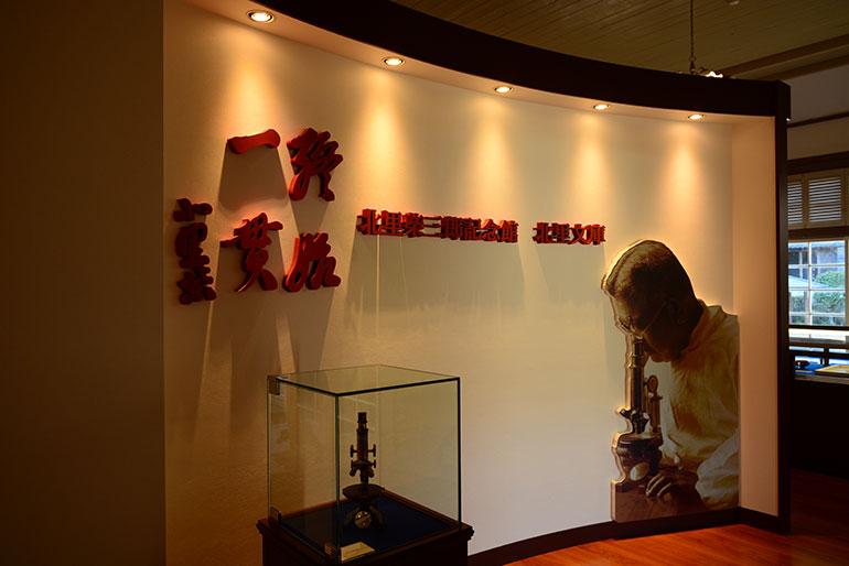 北里文庫 展示室