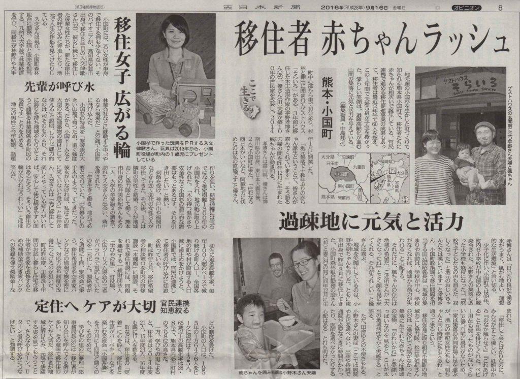 西日本新聞 移住者赤ちゃんラッシュ
