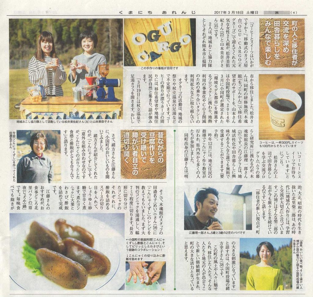 熊本日日新聞 「くまにち あれんじ」に学びやの里スタッフが取材を受けました その1