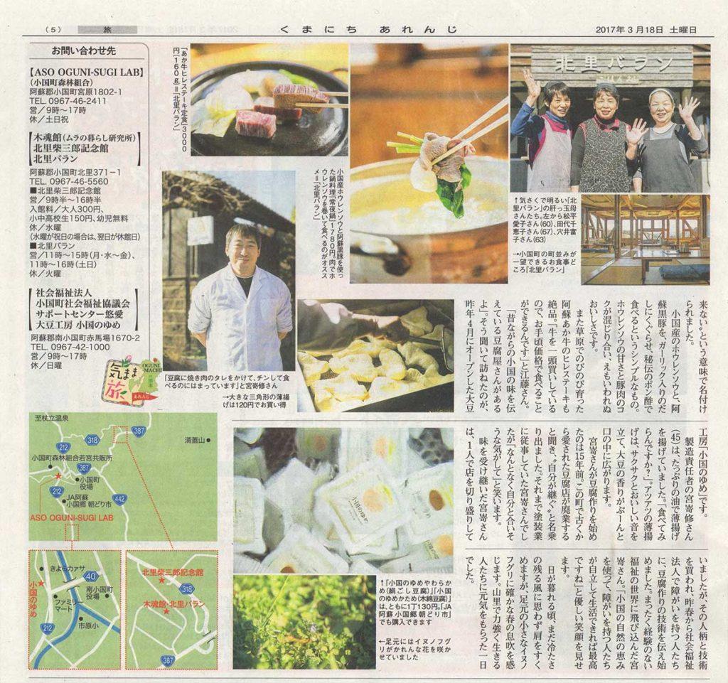 熊本日日新聞 「くまにち あれんじ」に学びやの里スタッフが取材を受けました その2